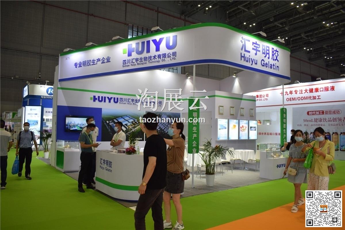 2021第十二届中国国际健康产品展览会/2021亚洲天然及营养保健品展(HNC)