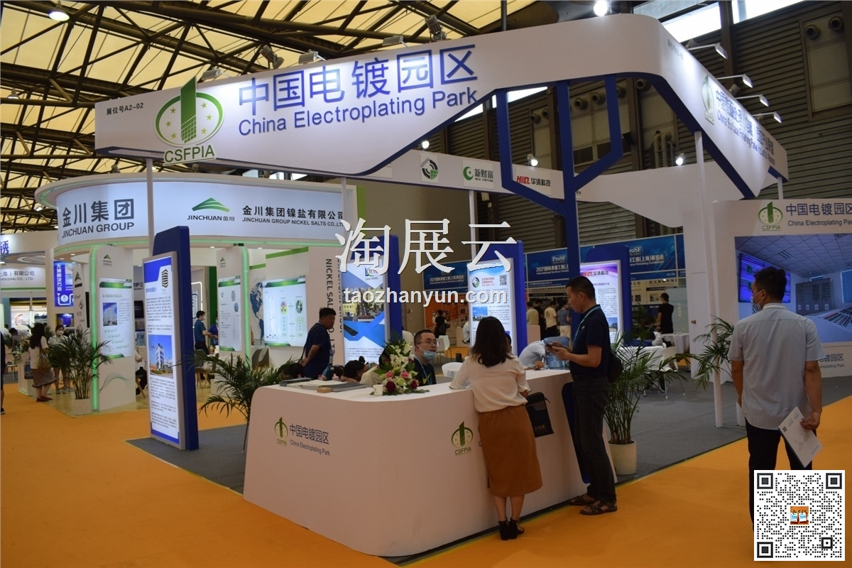 2021国际表面工程(万博官方manbetx登录)展览会
